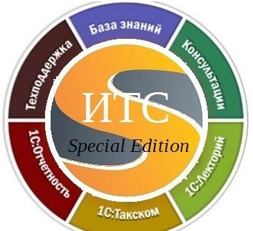ИТС Special Edition