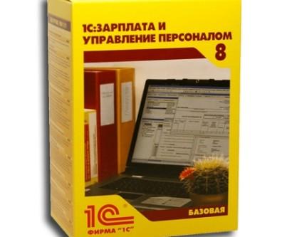 1s_zupbazovaya