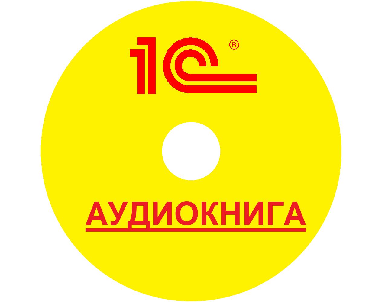 AudioBook1C