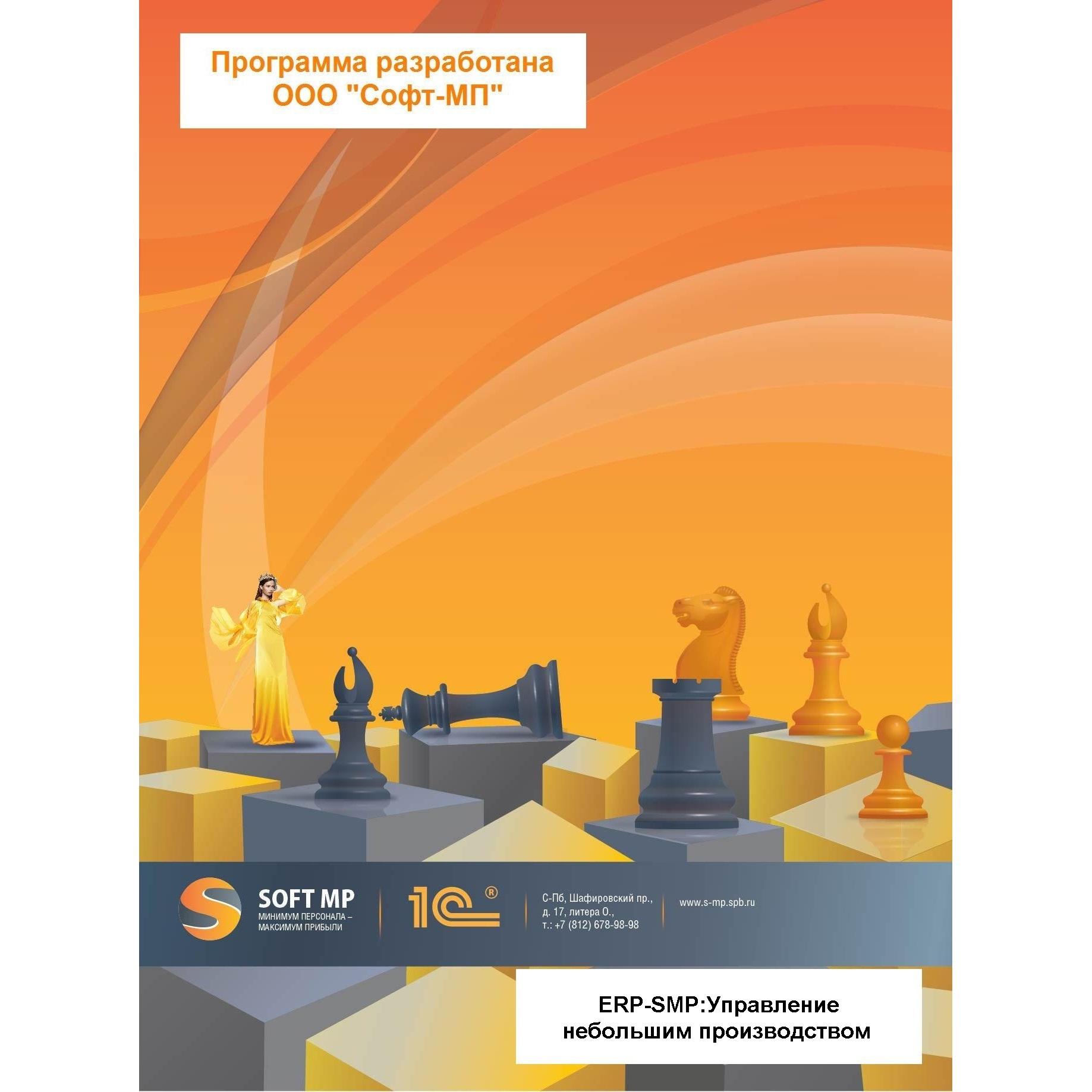 Программные продукты ERP